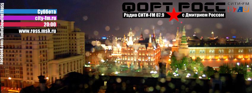 FR MOSCOW RAIN