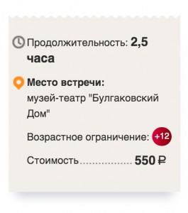Путешествие по булгаковской Москве