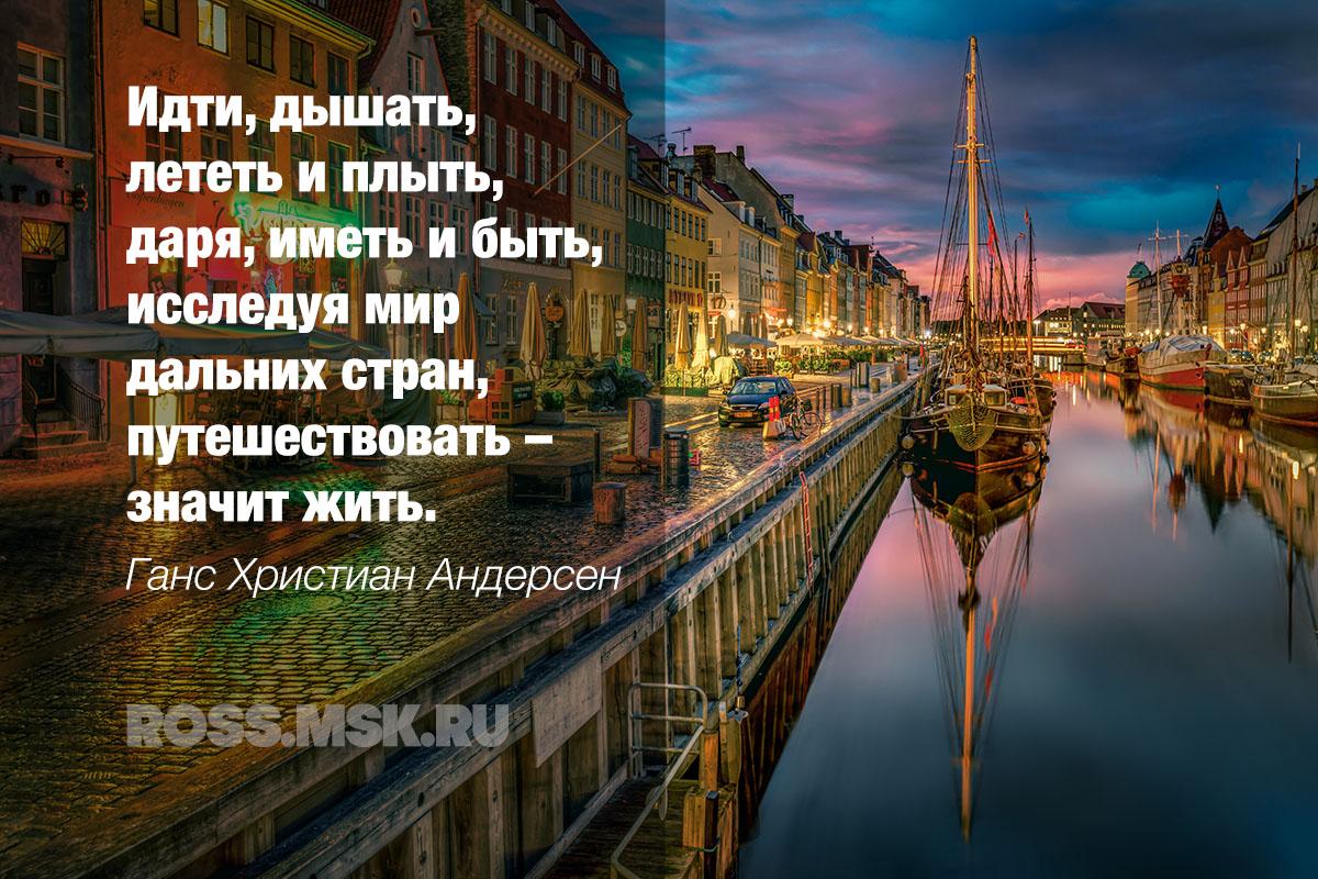 Inspired Travel ROSS.MSK.RU