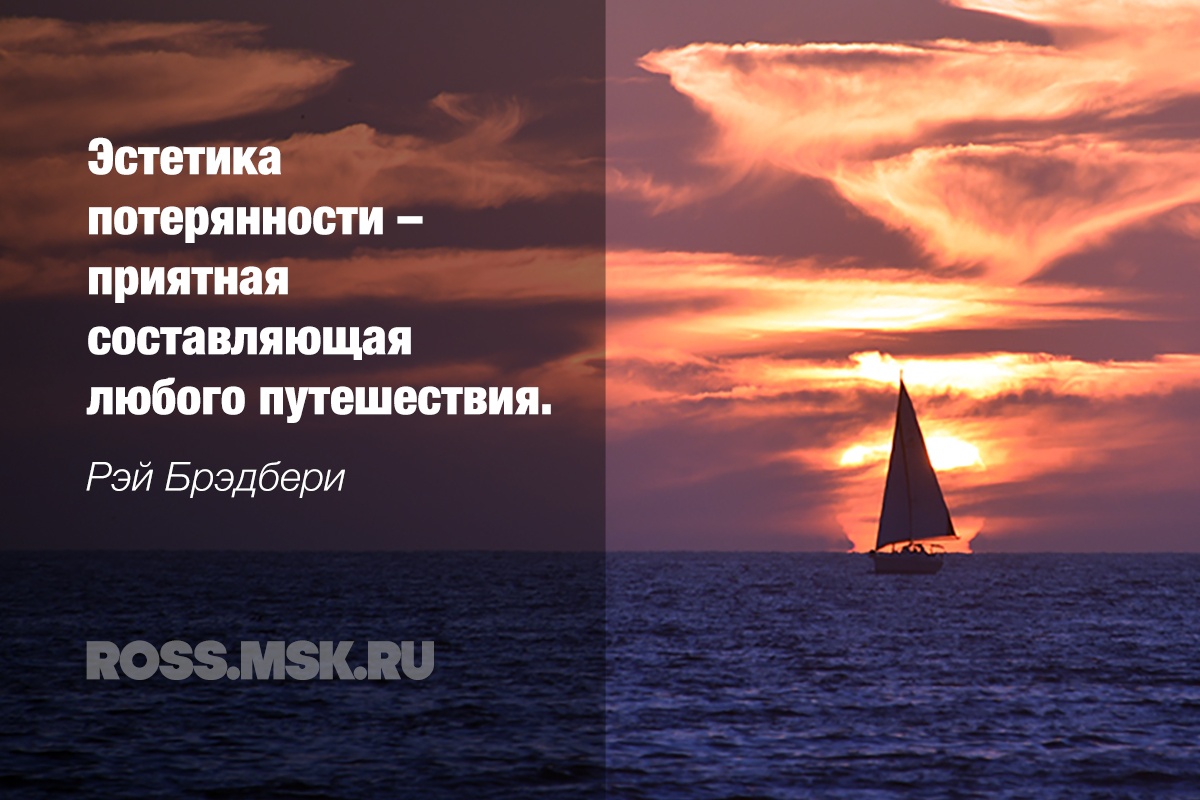 _Inspired Bradbury Travel ROSS.MSK.RU