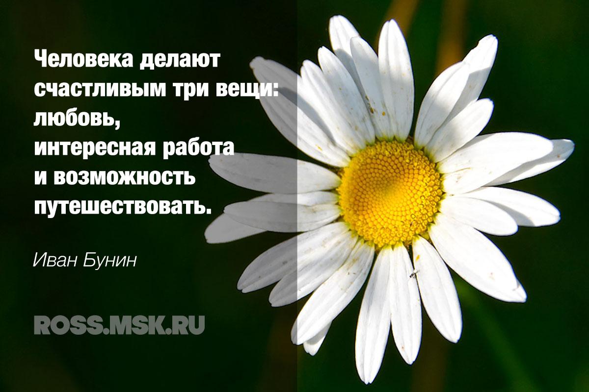 _Inspired Bunin ROSS.MSK.RU