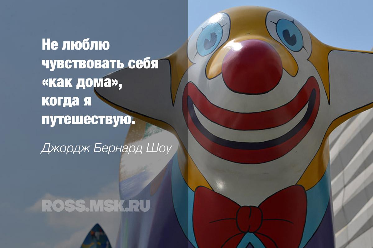 _Inspired Show Travel ROSS.MSK.RU