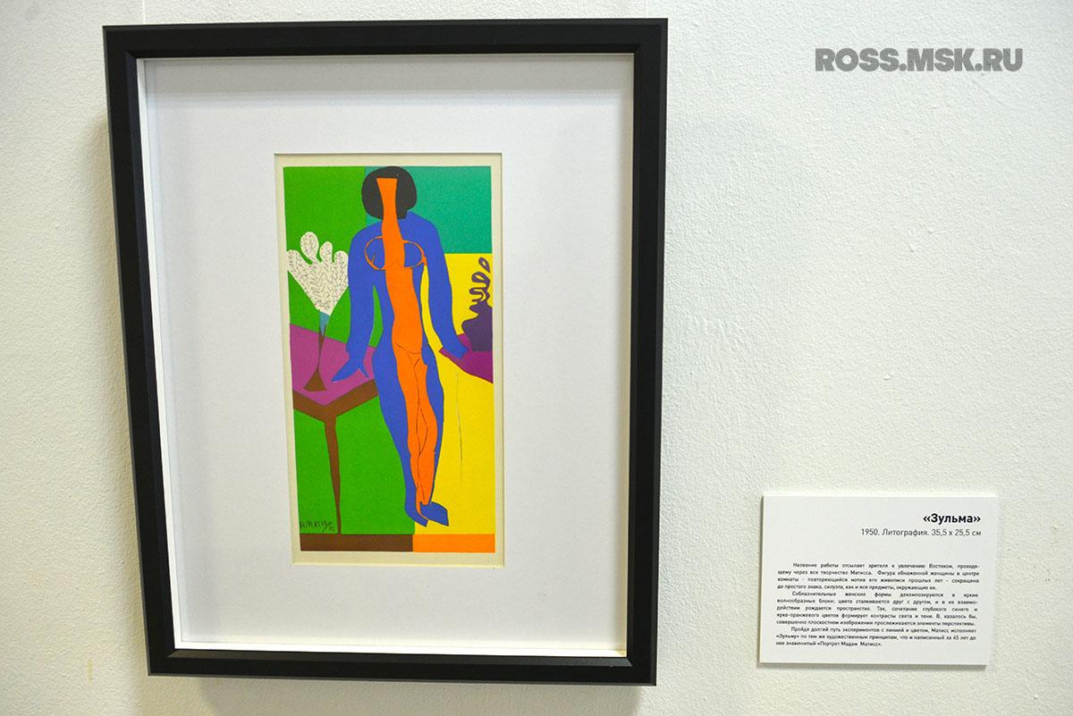 _2016_08 Henri Matisse 19 Zulma