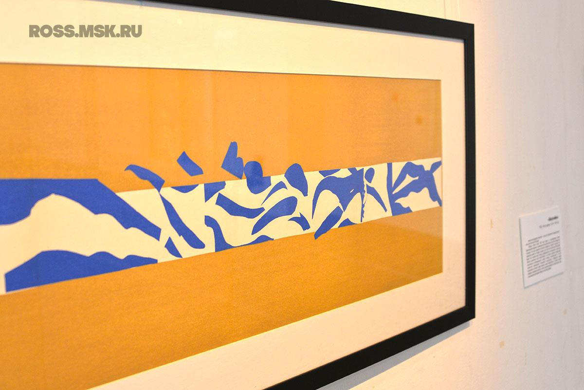 Henri Matisse – Bassein