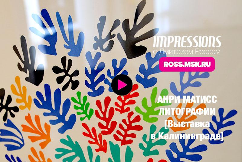 Анри Матисс. Выставка в Калининграде