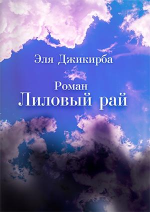 Эля Джикирба Лиловый Рай